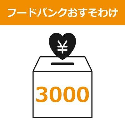 フードバンクおすそわけチケット【3000円分】