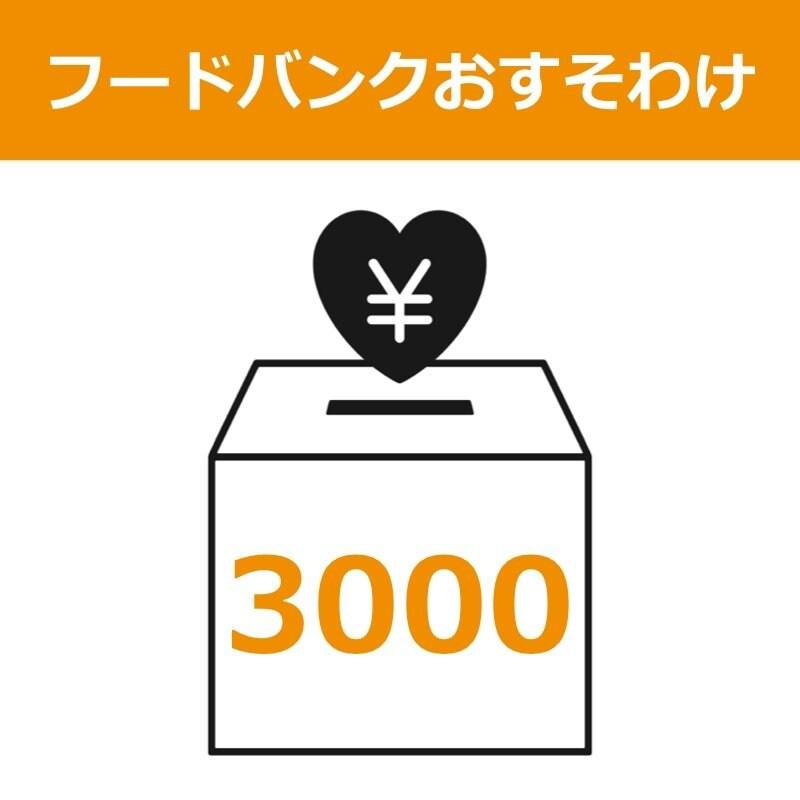 フードバンクおすそわけチケット【3000円分】のイメージその1