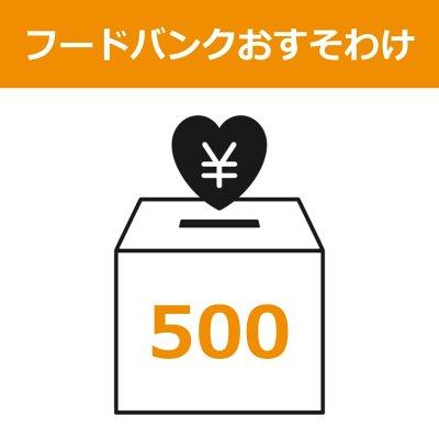 フードバンクおすそわけチケット【500円分】