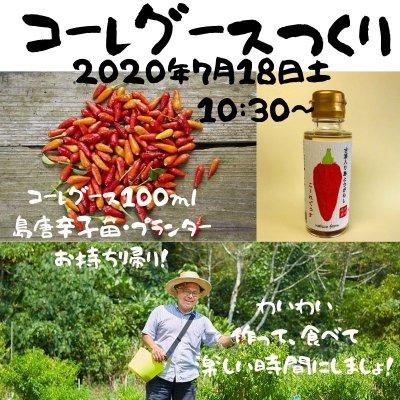 【2020年7月18日(土)10:30〜】コーレーグース・唐辛子オイルつくり・苗プレゼント!