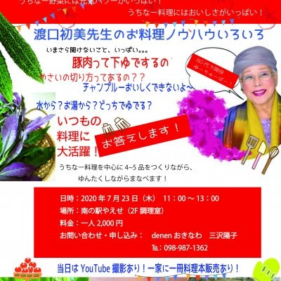 【2020年7月23日(木)11:00〜】琉球料理研究家渡口初美先生のゆんたく講習会!