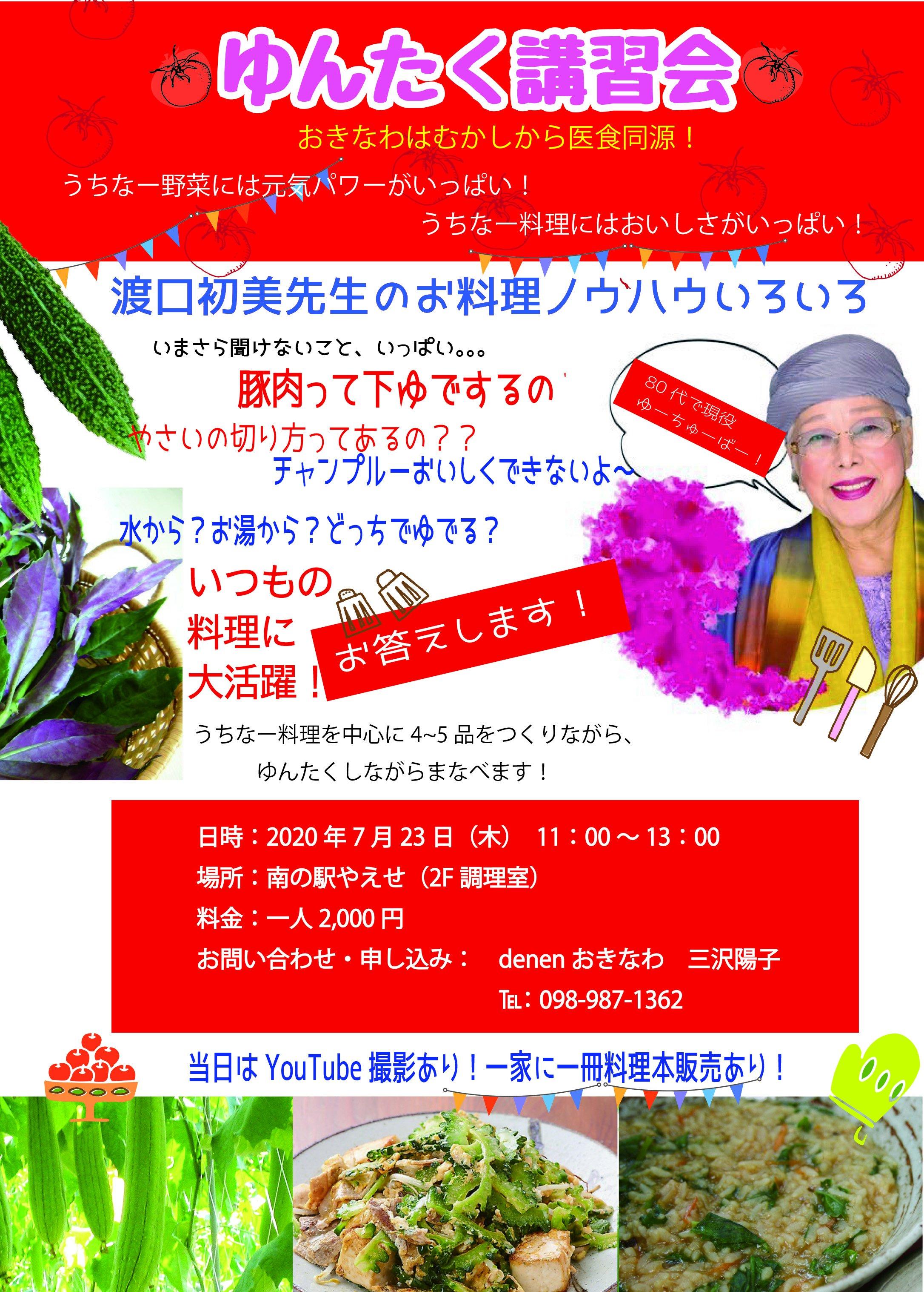 【2020年7月23日(木)11:00〜】琉球料理研究家渡口初美先生のゆんたく講習会!のイメージその1