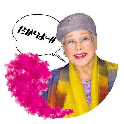 【2020年7月23日(木)11:00〜】琉球料理研究家渡口初美先生のゆんたく講習会!のイメージその5