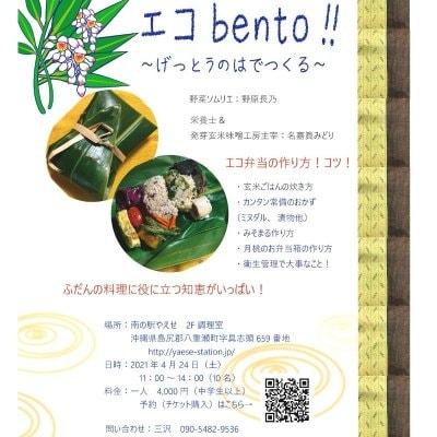 【2021年4月24日(土)11:00〜】皆でつくろう!エコBENTO!!🌸