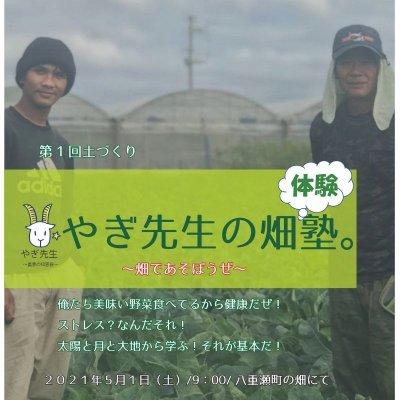 【2021年5月1日(土)9:00〜】🐐やぎ先生の畑体験塾🍅