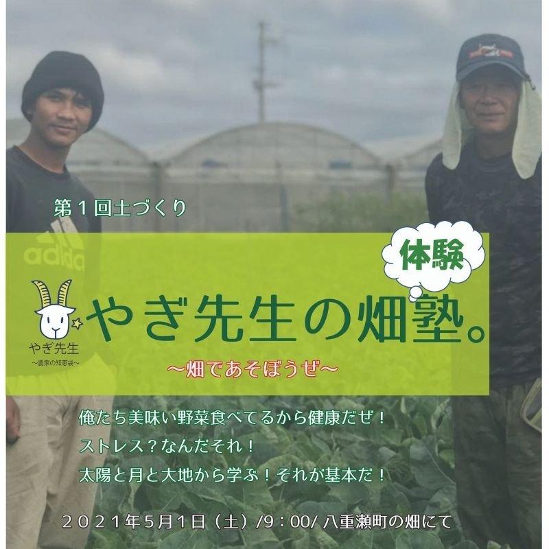 【2021年5月1日(土)9:00〜】🐐やぎ先生の畑体験塾🍅のイメージその1