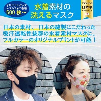 【日本製】 【受注生産】水着素材の洗えるecoマスク