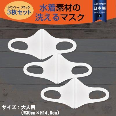 エコマスク|【日本製】|水着素材の洗えるマスク|3枚入り|ホワイト、ブラック