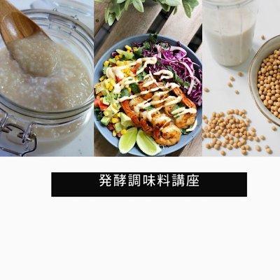 発酵調味料講座