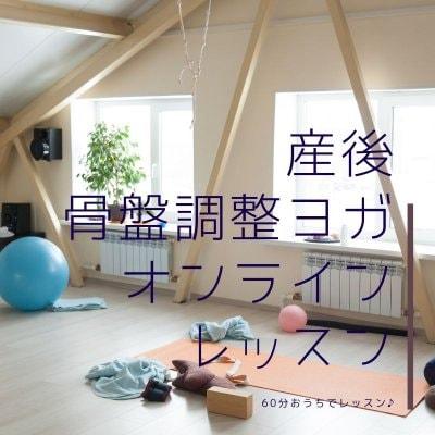 産後骨盤調整ヨガ体験【オンラインレッスン】60分|1回分チケット