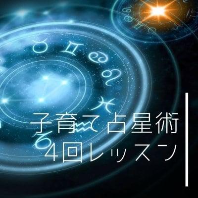 子育て占星術|4回分チケット