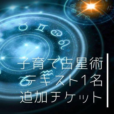 子育て占星術|テキスト1名分追加チケット