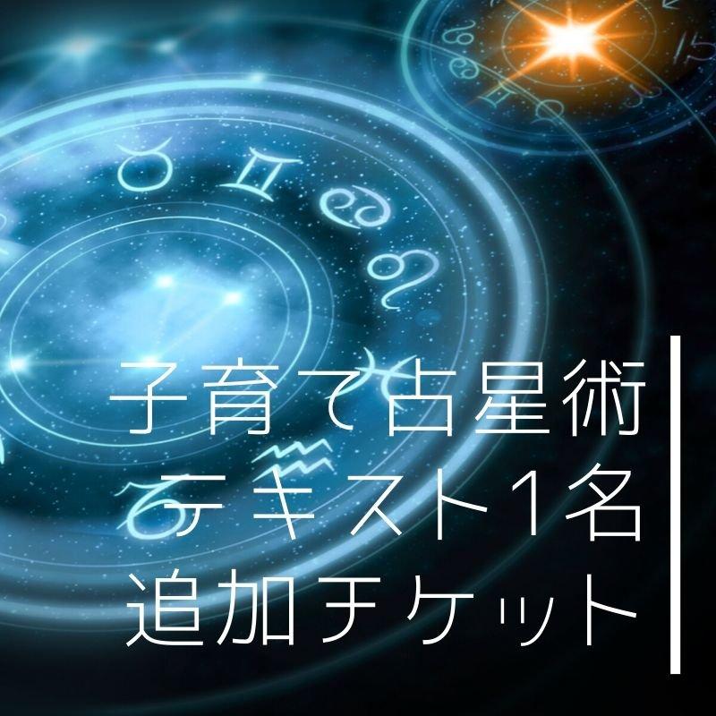 子育て占星術|テキスト1名分追加チケットのイメージその1