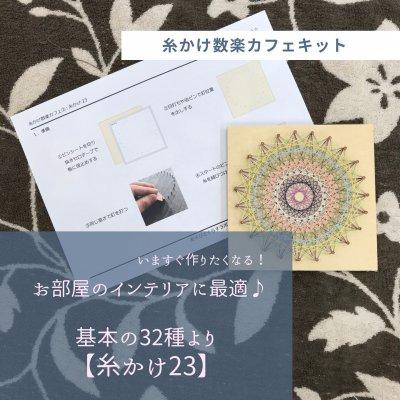 「糸かけ23」【糸かけ数楽キット基本の32種より】