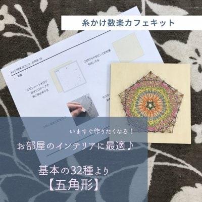 「糸かけ五角形」【糸かけ数楽キット基本の32種より】
