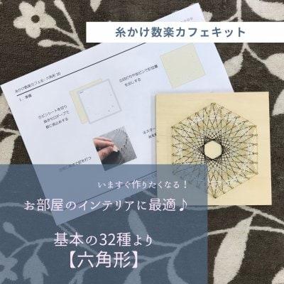 「糸かけ六角形」【糸かけ数楽キット基本の32種より】