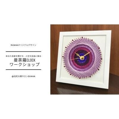 【曼荼羅CLOCKワークショップ】SVAHAオリジナルデザイン