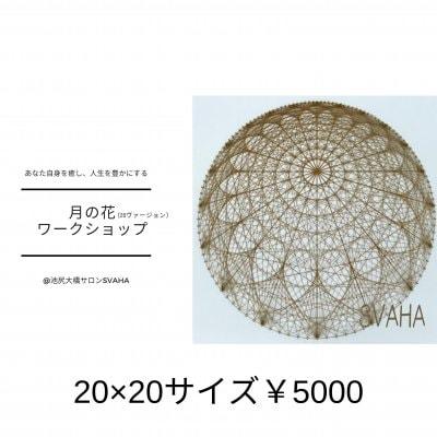 月の花20ヴァージョンワークショップ20×20センチ
