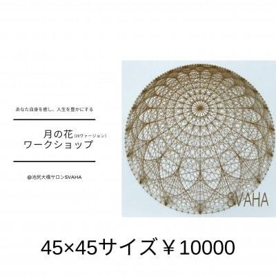 月の花20ヴァージョンワークショップ45×45センチ