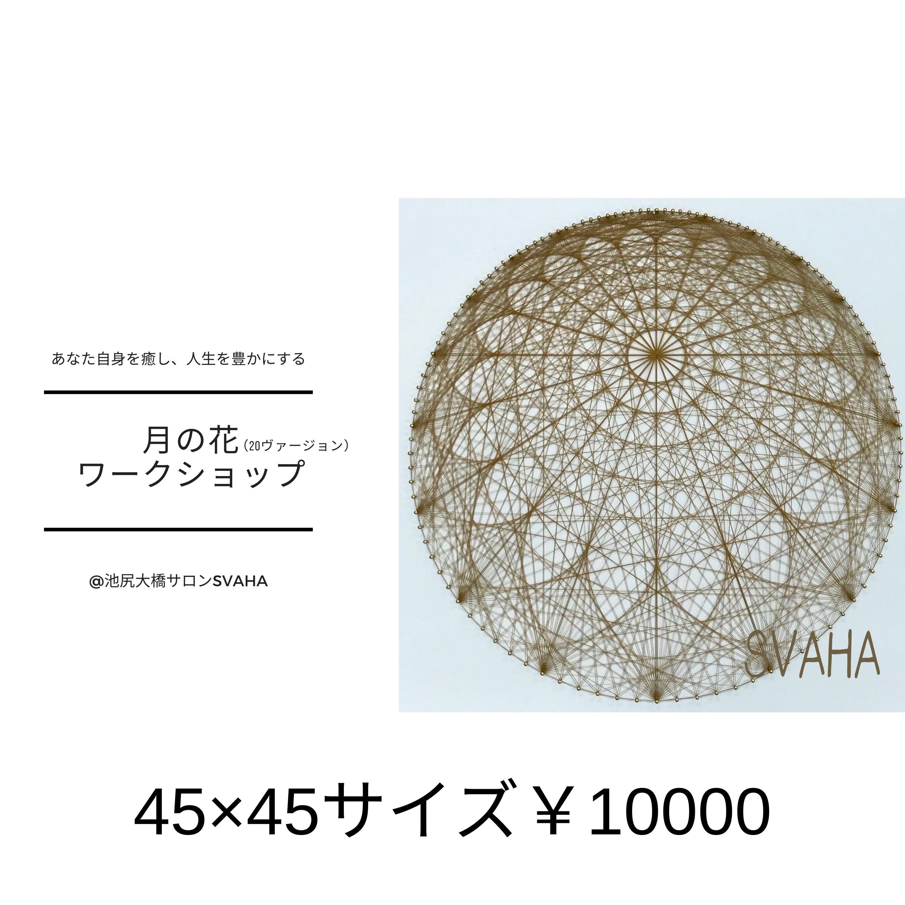 月の花20ヴァージョンワークショップ45×45センチのイメージその1