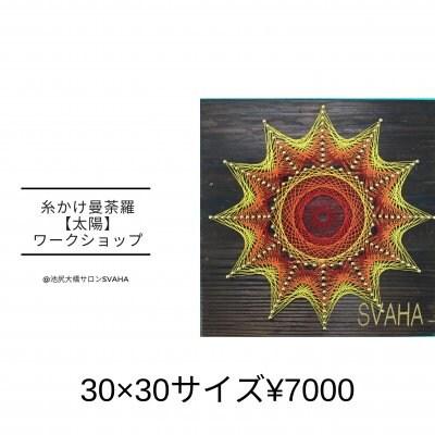 糸かけ曼荼羅「太陽」30×30センチ