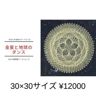 金星と地球のダンス*糸かけ曼荼羅30×30センチ