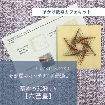「糸かけ六芒星」【糸かけ数楽キット基本の32種より】