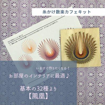 「糸かけ鳳凰」【糸かけ数楽キット基本の32種より】