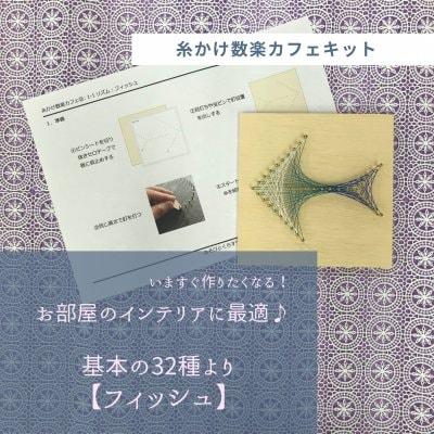 「糸かけフィッシュ」【糸かけ数楽キット基本の32種より】