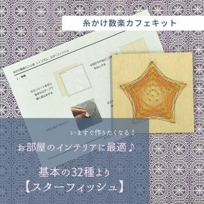 「糸かけスターフィッシュ」【糸かけ数楽キット基本の32種より】