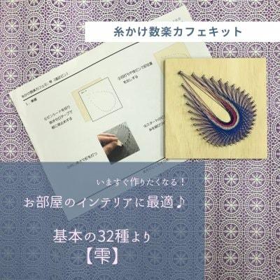 「糸かけ雫」【糸かけ数楽キット基本の32種より】