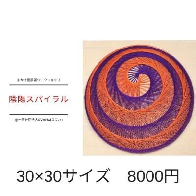 陰陽スパイラル30×30センチ