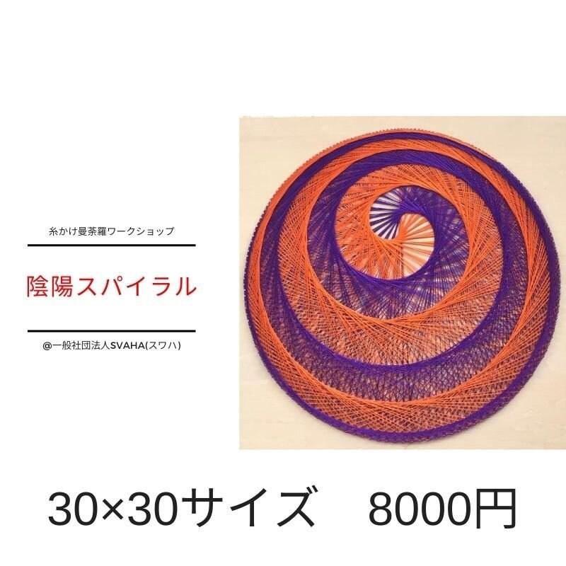 陰陽スパイラル30×30センチのイメージその1