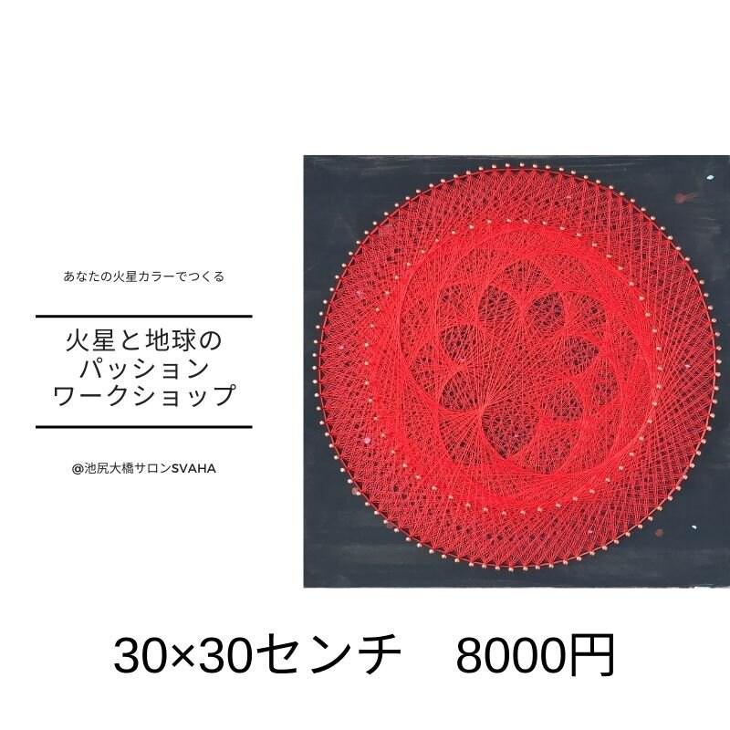 火星と地球のパッション糸かけ30×30センチのイメージその1