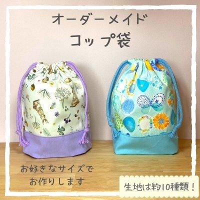 ★送料無料★【オーダーメイド】  コップ袋 (材料費・加工代金込み!)