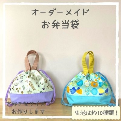 ★送料無料★【オーダーメイド】  お弁当袋 (材料費・加工代金込み!)