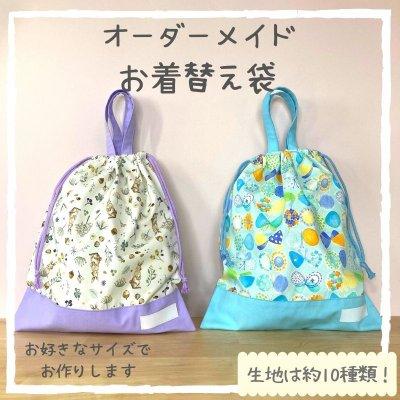 ★送料無料★【オーダーメイド】  お着替え袋 (材料費・加工代金込み!)