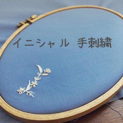 50%OFF!! オープン記念キャンペーン! 【オプション】イニシャル手刺繍
