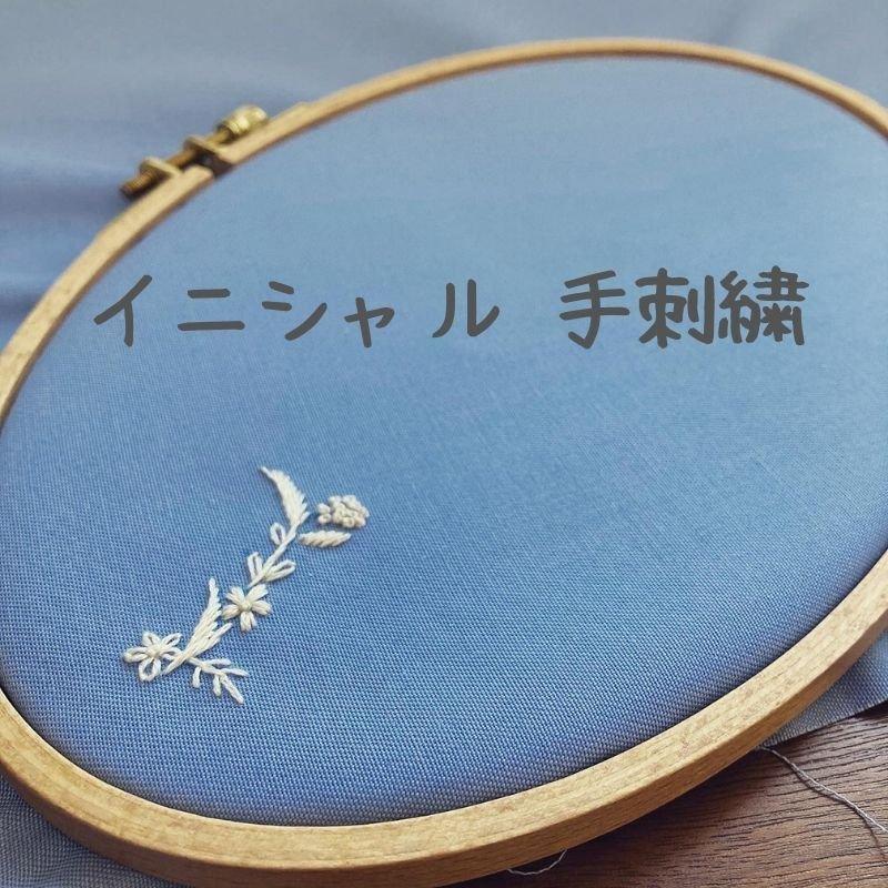 50%OFF!! オープン記念キャンペーン! 【オプション】イニシャル手刺繍のイメージその1