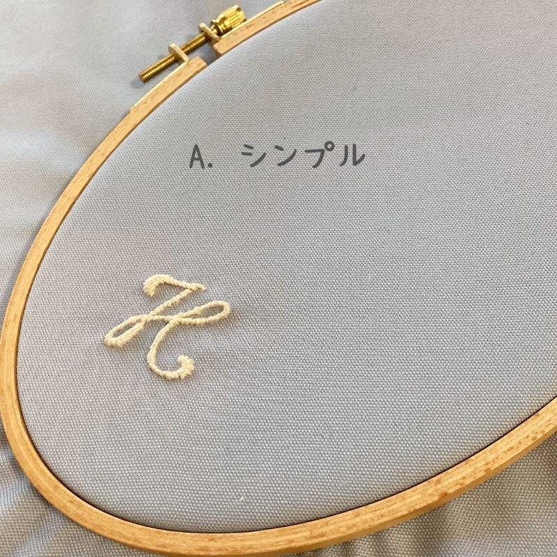 50%OFF!! オープン記念キャンペーン! 【オプション】イニシャル手刺繍のイメージその2