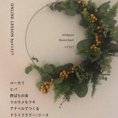 9/23(水)三日月の日☽クレッセントリース オンラインLESSON <レッスン料・材料・花材送料込>