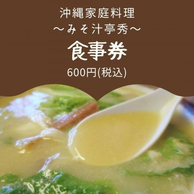 【現地払い専用】味噌汁亭秀 食事券600円(税込)/宜野湾市我如古店