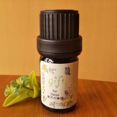 【gift】デトックスアロマ 5ml Detox 新月の浄化 ブレンド精油