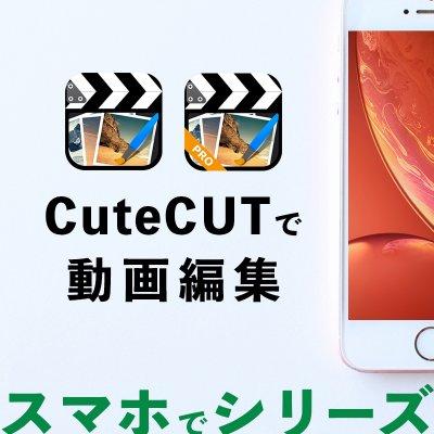 【スマホでシリーズ】Cute CUTで動画編集