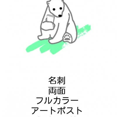 名刺ダイレクト印刷 両面(100枚入)アートポスト紙
