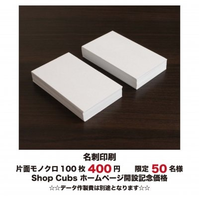 名刺印刷 片面モノクロ 100枚入