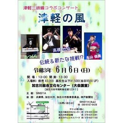 津軽三味線コラボコンサート「津軽の風」前売チケット大人用
