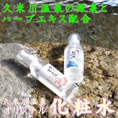 【久米川温泉オリジナル化粧水】水素イオン濃度PH10以上の当館自慢の温...