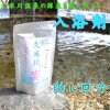 久米川温泉オリジナル入浴剤 10回分 250g 軽量スプーン付き