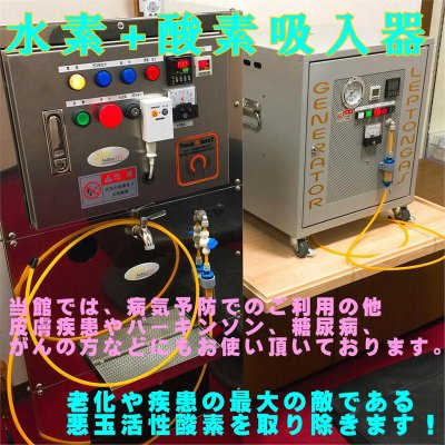 レプトンガス(水素+酸素吸入)と温泉入浴付きウェブチケット/吸引時間60分